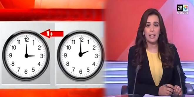 Heure légale au Maroc: voici la date du retour à l'heure GMT en 2017