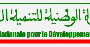 اعلان عن اقتراح مشاريع في اطار المبادرة الوطنية للتنمية البشرية باقليم القنيطرة
