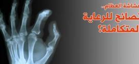 الدكتورة رشا لحلو… مرض هشاشة العظام أو المرض الصامت التشخيص والعلاج