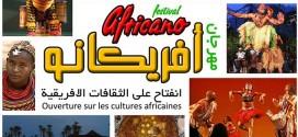 المحمدية : افتتاح النسخة الثانية من مهرجان (أفريكانو) للموسيقى الأفريقية
