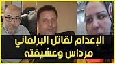 أخبار اليوم : هاشحال عطى هشام مشتري لواحد الشخص باش ينهي-حياة البرلماني مرداس .. قبل ان يتراجع