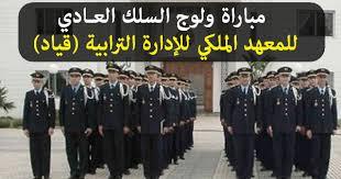 المعهد الملكي للإدارة الترابية: مباراة توظيف 130 قائد متدرب