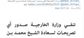 حقيقة تصريحات أمير قطر وسحب السفراء…اختراق أم أخرج من سياقه