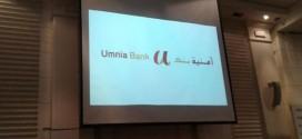 """""""أمنية بنك"""" أول بنك بالمغرب يقدم خدمات وفق الشريعة الإسلامية"""