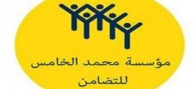 """القنيطرة : مؤسسة محمد الخامس للتضامن تدعم 13 مشروعا لخلق """" المقاولة الذاتية """""""