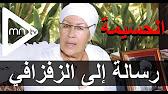 ابنة المجاهد الخطابي تصفع الزفزافي ومن معه من جردان الحسيمة بهدا الخطاب
