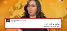 صحفية مغربية تشرع في الإنتحار حرقا بطنجة