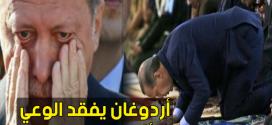 أردوغان يفقد الوعي أثناء صلاة العيد