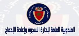 """المندوبية العامة لإدارة السجون تكذب ادعاءات حقن ناصر الزفزافي """" بحقنة تسببت له في آلام """""""