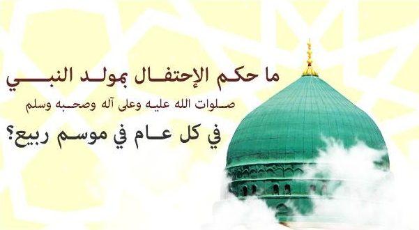 صحف عربية: هل الاحتفال بمولد النبي محمد كفر أم هو يوم مقدس؟